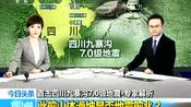 直击四川九寨沟7.0级地震·专家解析 此前山体滑坡是否地震前兆?