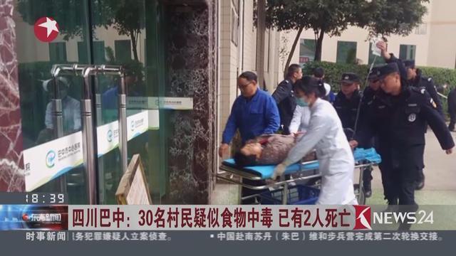 四川巴中:30名村民疑似食物中毒 已有2人死亡