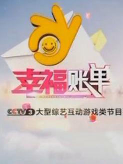 幸福账单 央视版