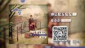 视频集锦 《青鸟之家》OST:卞真燮《你回到我身边》-庆收真