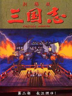 三国志2[长江的燃烧] 剧场版(动画片)