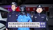 厦门警方将命案逃犯劳荣枝移交江西南昌警方
