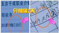 《猎场》穿帮镜头: 郑秋冬神速注册新公司