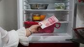 把钱放冰箱里冻一冻,10个人8个不知道有什么用,早点知道就好了