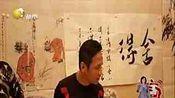 一幅字卖了8万元 宋小宝秀书法作品一幅字值8万
