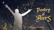 【米开来生贺原创曲】Poetry of Stars(14人合唱)