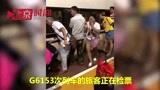 幼童坠入高铁站台缝隙 客运员探身一分钟将其救起