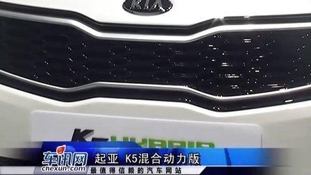 2011广州国际车展1.1馆起亚 K5混合动力版