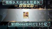 低练队无拉达觉星矢,军团boss2.1亿伤害
