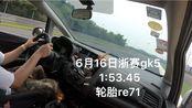 6月16浙赛新速赛道日gk5自由练习1:53.86