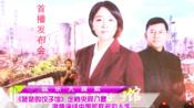 《姥姥的饺子馆》定档央视八套 温情演绎中国家庭多彩人生