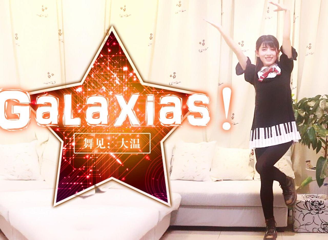 【温】Galaxias!+你干嘛 ★I'm gleaming, sparking★