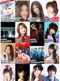Animelo Summer Live 合集海报剧照