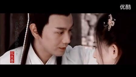 张智尧 楚留香新传MV 《花太香》