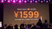 1599元+全渠道现货!红米Note 7 Pro正式发布