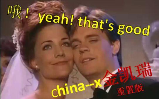 《金凯瑞摇头三人组》跟着china~x一起摇摆