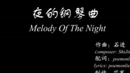 石进《夜的钢琴曲五》配词高清完整版 唯美意境
