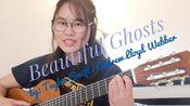 【翻唱】庆祝霉霉beautiful ghosts 获得金球奖提名 (cover#06 by:taylor swift/Andrew Lloyd Webber)