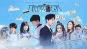杨洋《不可预料的恋人》预告片