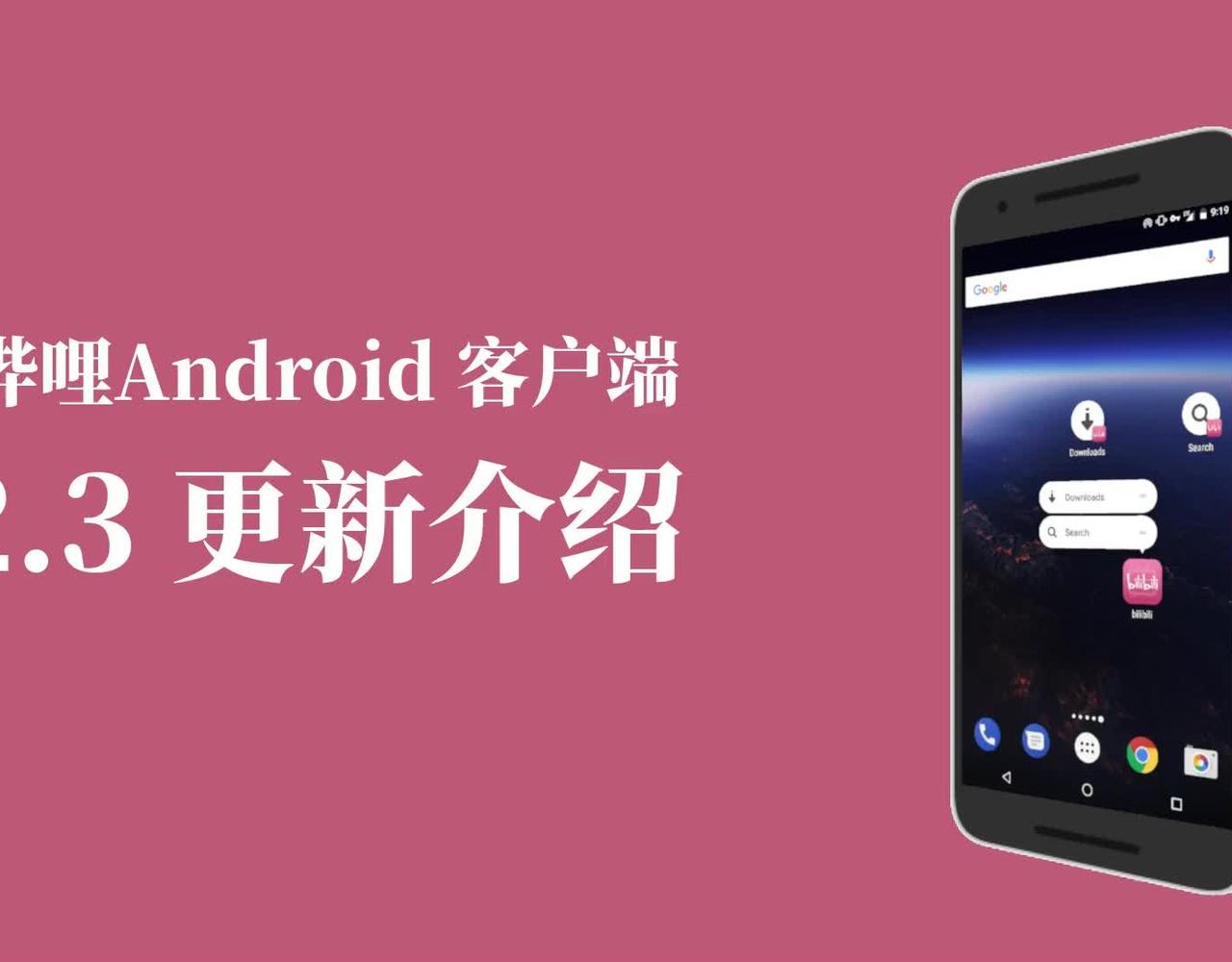 【哔哩哔哩】b站Android 客户端更新简介