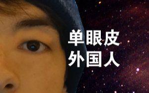 单眼皮的外国人(还有推荐几个学英语app)