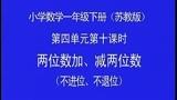 两位数加、减两位数(不进位、不退位) - 韩玲  南京市
