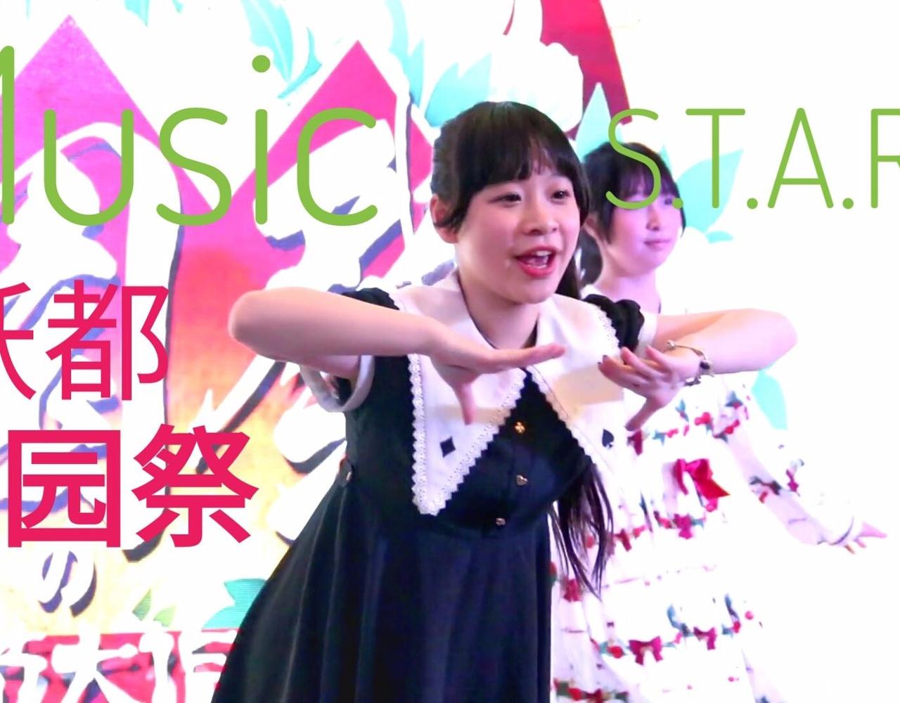 MUSIC S.T.A.R.T! 妖都萤火虫游园祭