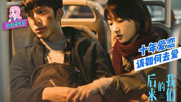 井柏然周冬雨主演刘若英电影《后来的我们》,十年甜虐爱恋让人落泪!