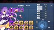 【崩坏2】7.0天魔工厂2分53秒,西琳超维