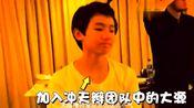 王俊凯王源我的室友有病啊