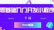 【Web前端】零基础快速入门开发小程序(23集)