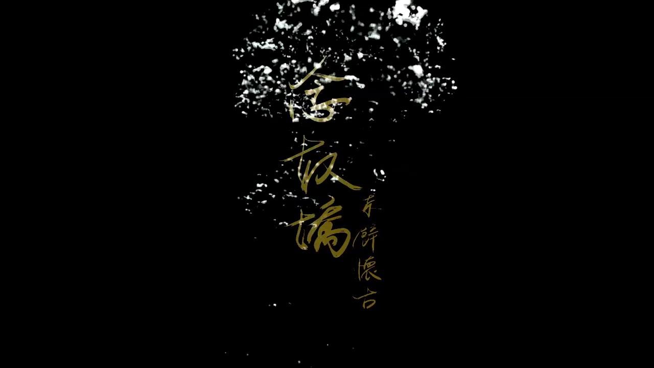 〖F.Be.I音乐团队〗念奴娇·赤壁怀古「请朗读并背诵全文之七」