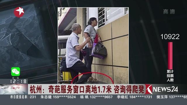 杭州:奇葩服务窗口离地1.7米 咨询得爬凳