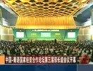 中国-葡语国家经贸合作论坛第三届部长级会议开幕. 视频