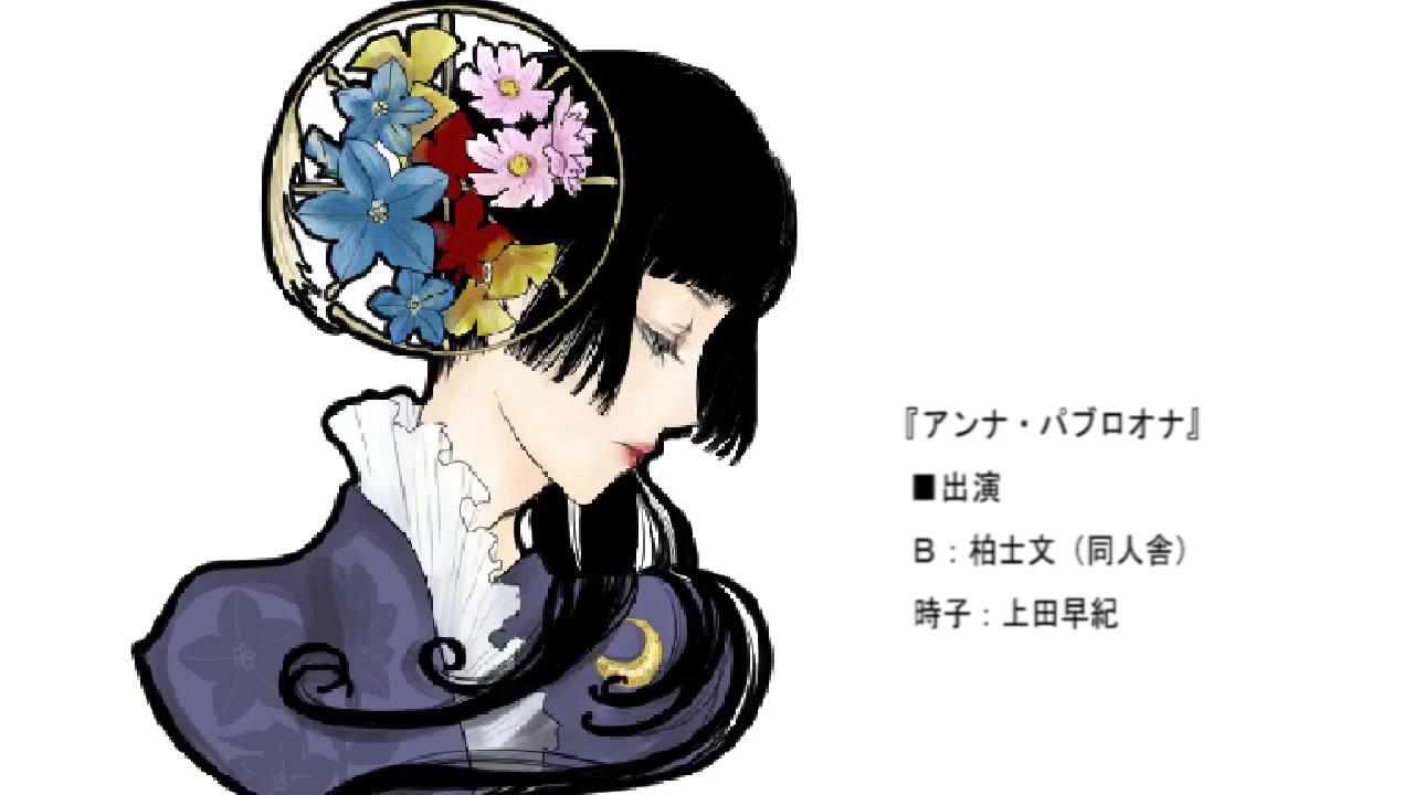 【名作文学】田山花袋「安娜·帕布洛欧娜」