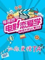 电影恋爱学[2020]