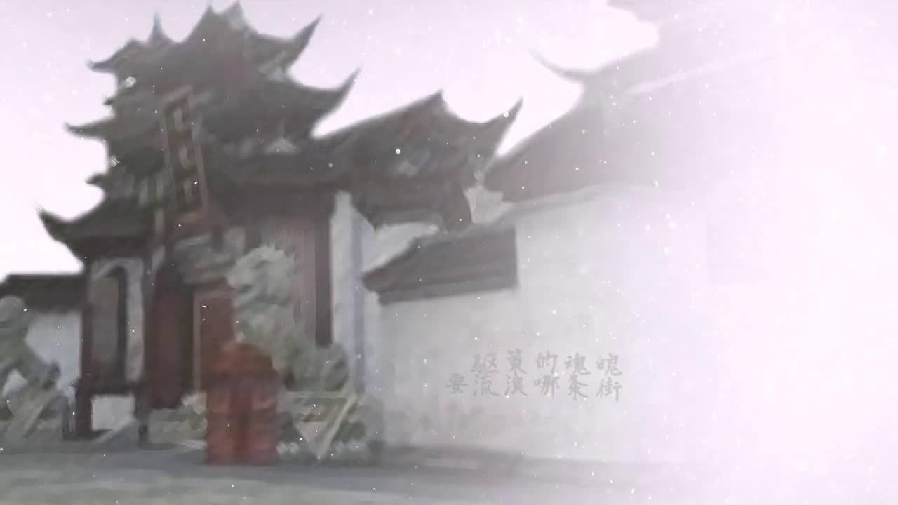 【缃帙安歌】东风志