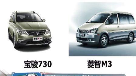大空间MPV 宝骏730对比东风风行菱智M3