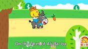 猫小帅:阿里·巴布斯农场