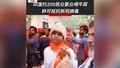 无知的印度教教徒,聚众喝牛尿,认为牛尿可抵抗新冠病毒