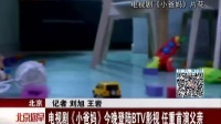 北京:电视剧小爸妈电视剧 今晚登陆BTV影视 任重首演父亲