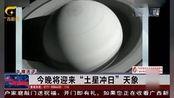 壮丽奇观!土星冲日现象于今晚开始,全国各大地区均可看到