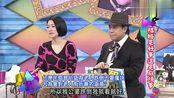 《康熙来了》台湾习俗老人跌倒不用扶,小S直言以后让公婆自己起