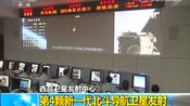 西昌:第4颗新一代北斗导航卫星发射