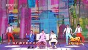 沙溢 尼格买提 白凯南表演《快乐男子汉》,现场各种欢呼尖叫