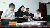 湖南:抓住政治建设根本 激励干部担当作为