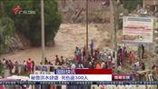 秘鲁洪水肆虐  死伤逾300人