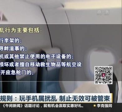 中国新闻网:新航空安保规则——玩手机属扰乱 制止无效可被管束