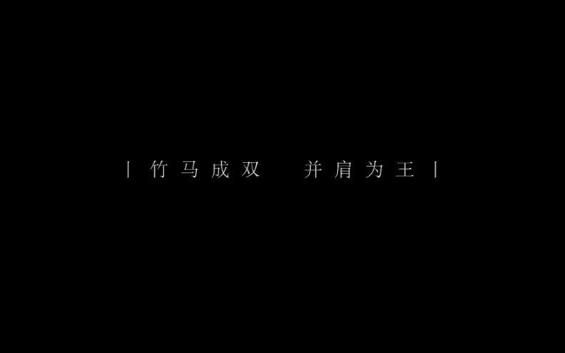 【獒龙】情歌先行版