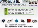 减速机网 减速机减速机配件  天津减速机股份有限公司